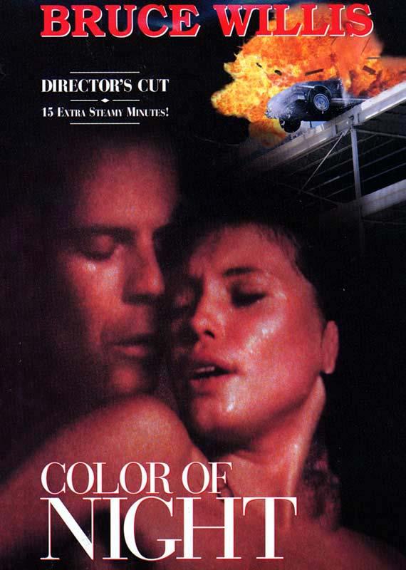 Цвет ночи 1994
