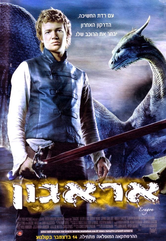 Eragon movie picture
