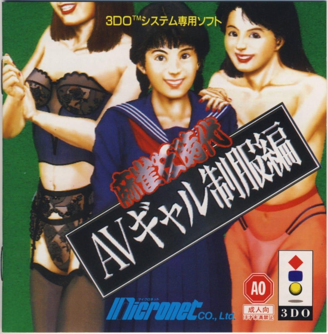 picture of mahjongkyou jidai - av gal seifuku hen (japan)