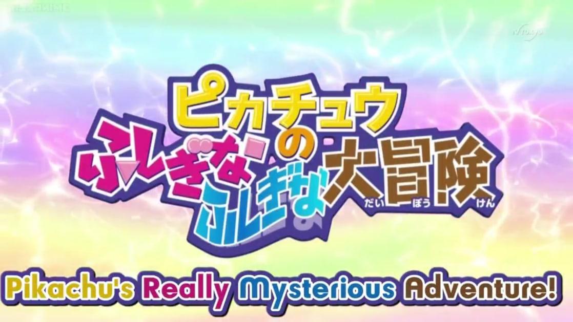 Pokemon: Pikachu's Big Mysterious Adventure / Pikachu's Strange Wonder Adventure (2010)