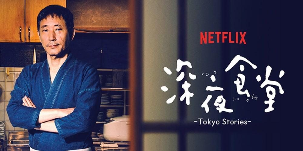 Shin'ya shokudou: Tokyo Stories