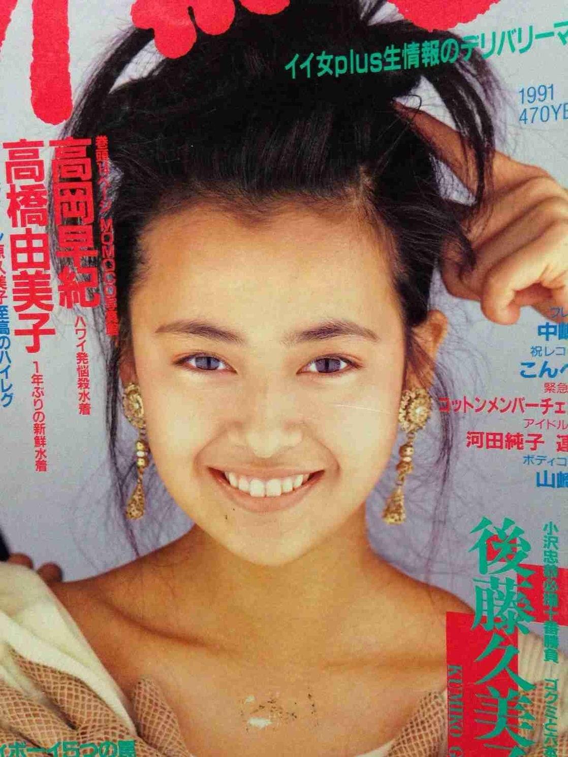 Kumiko Goto nude (53 foto and video), Tits, Paparazzi, Instagram, butt 2006