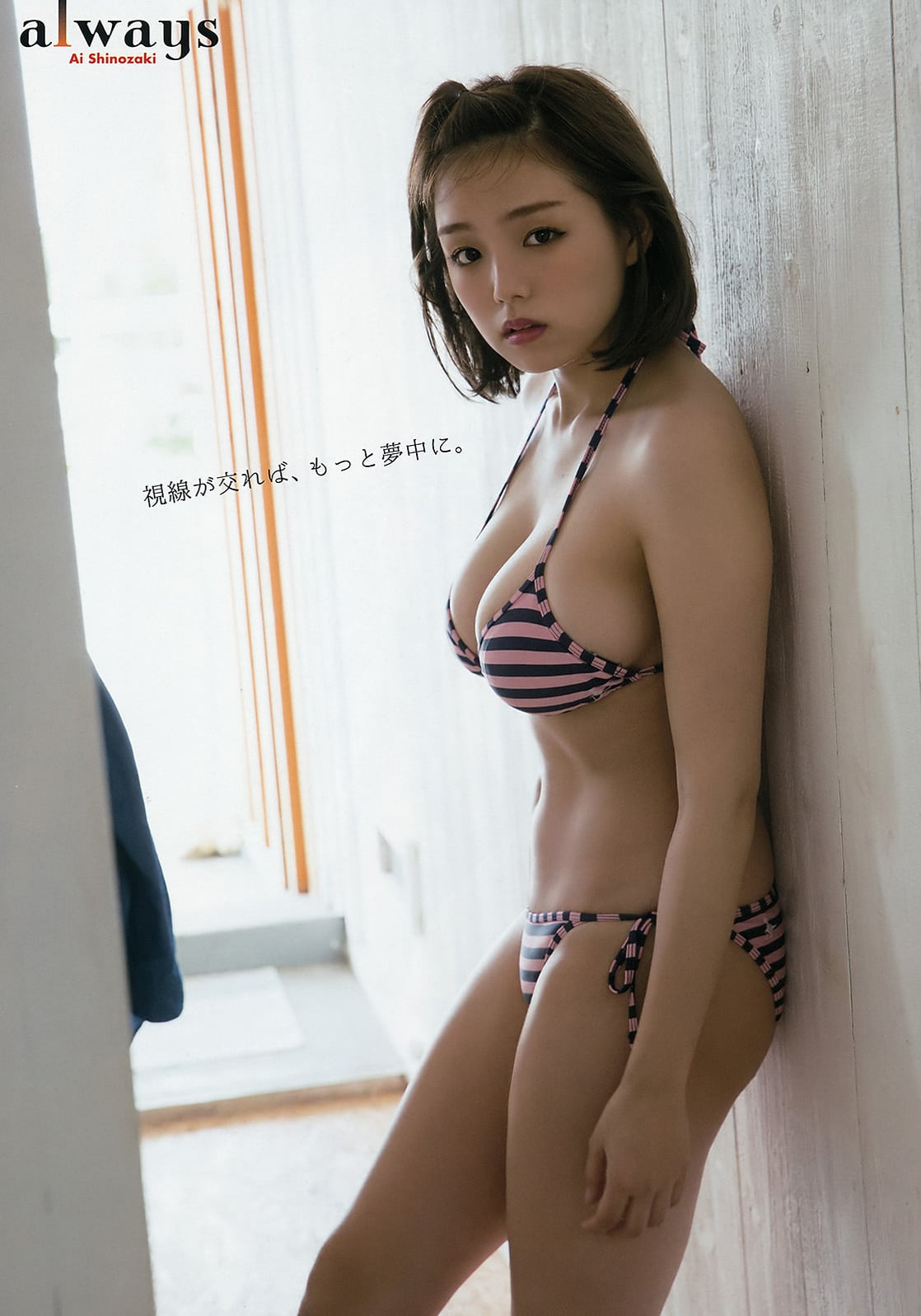 Shinozaki ai 41 Sexiest