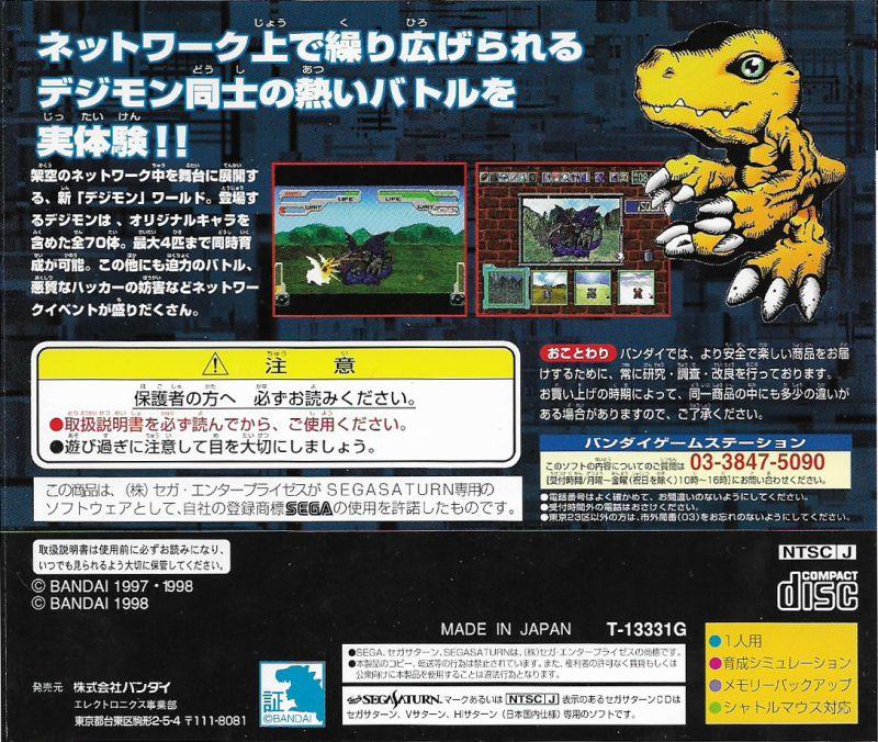 Digital Monster Ver. S