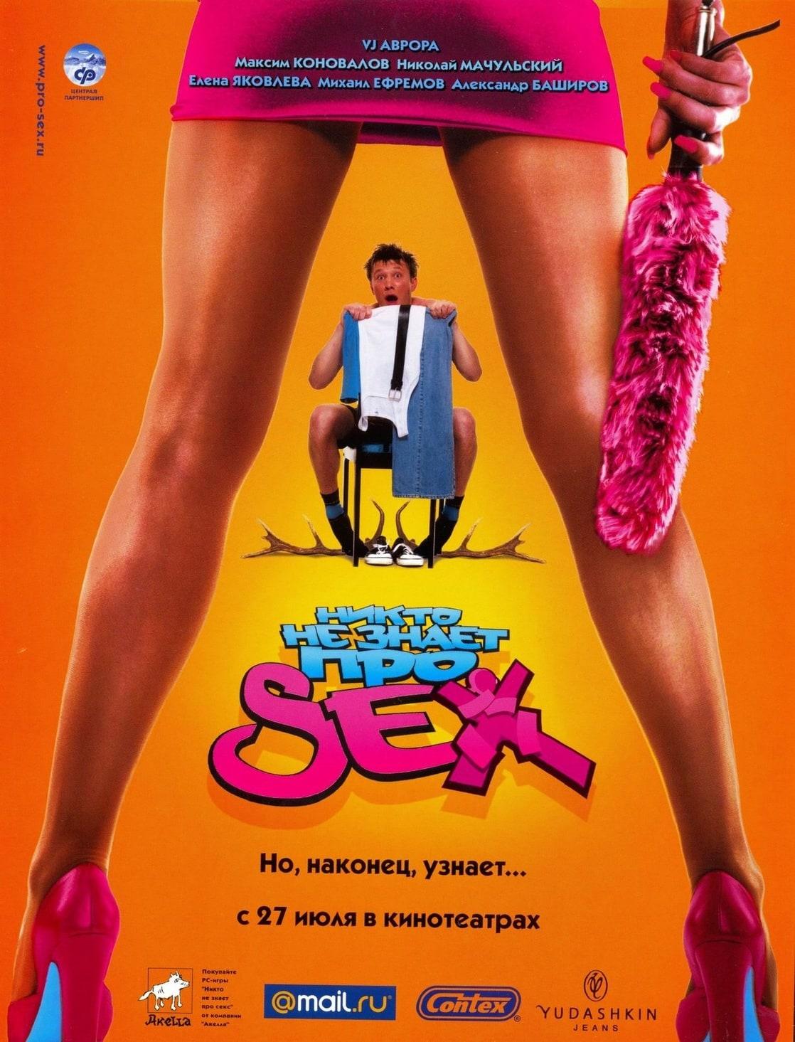 filmi-pro-seks-komedii