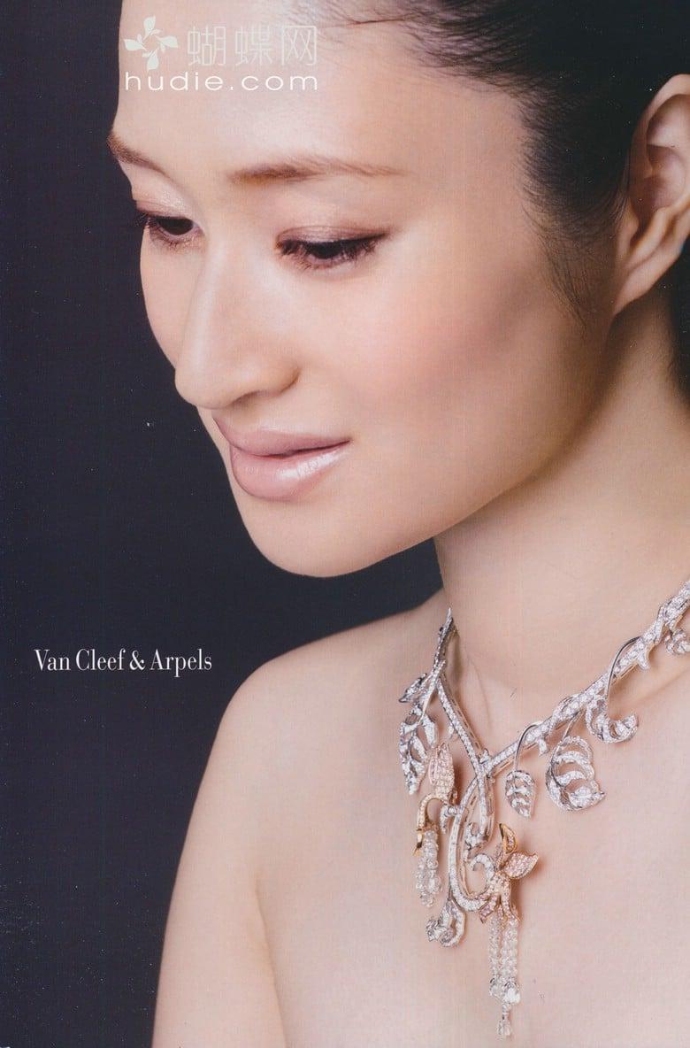 Koyuki Kato (Japanese Actress)