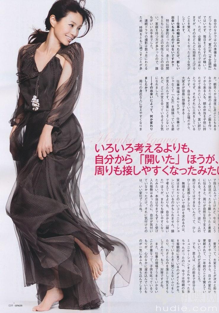 Haruka Igawa, saiba tudo sobre essa atriz Japonesa.