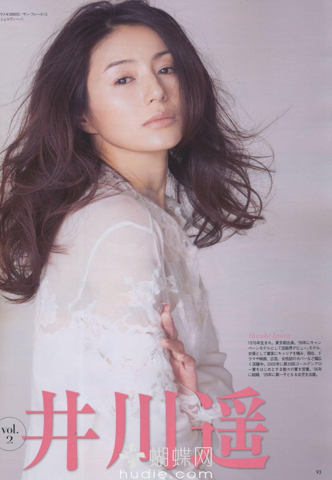 Haruka Igawa Nude Photos 37