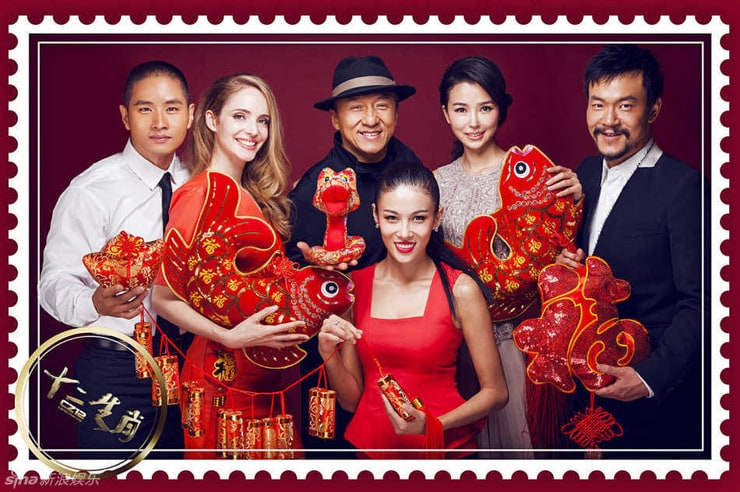 Jackie Chan & Cast Wish Everyone A Happy New Year!