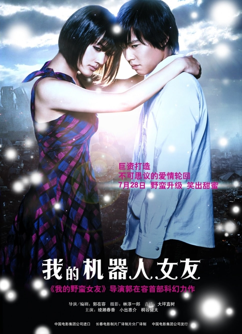 Cyborg girl japanese movie
