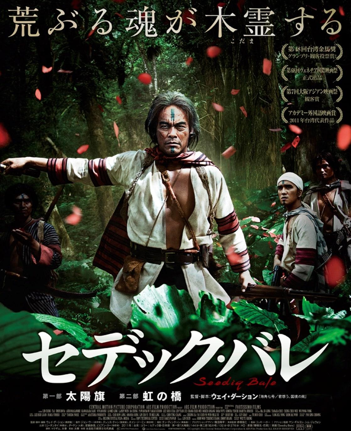 Warriors Of The Rainbow Full Movie 123movies: Picture Of Warriors Of The Rainbow