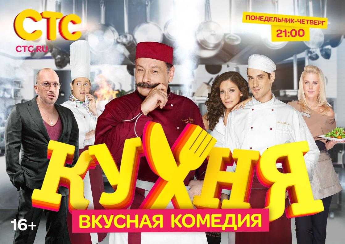 Kukhnya                                  (2012- )