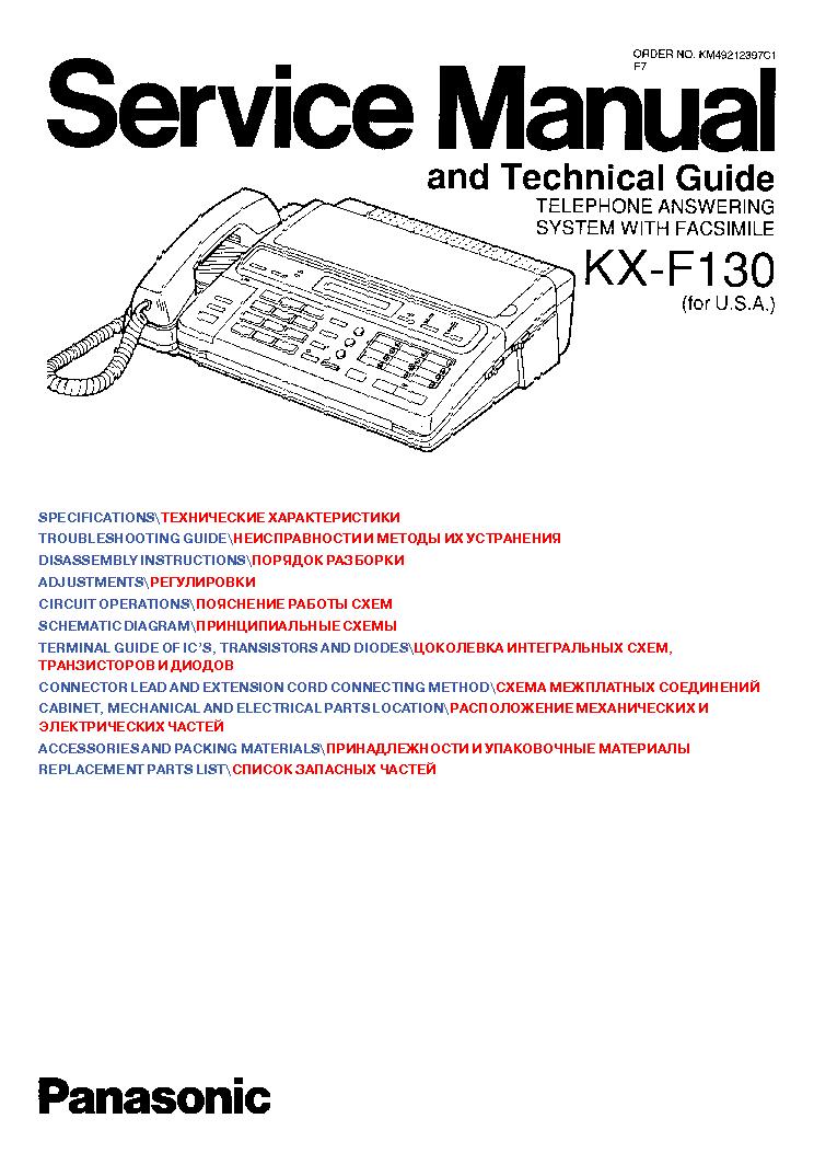Инструкция факс panasonic kx f130