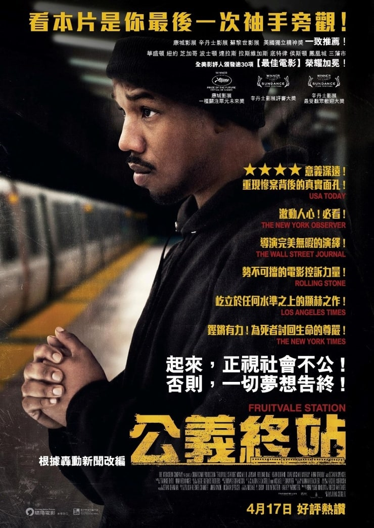 Picture of Fruitvale Station Fruitvale Station Poster