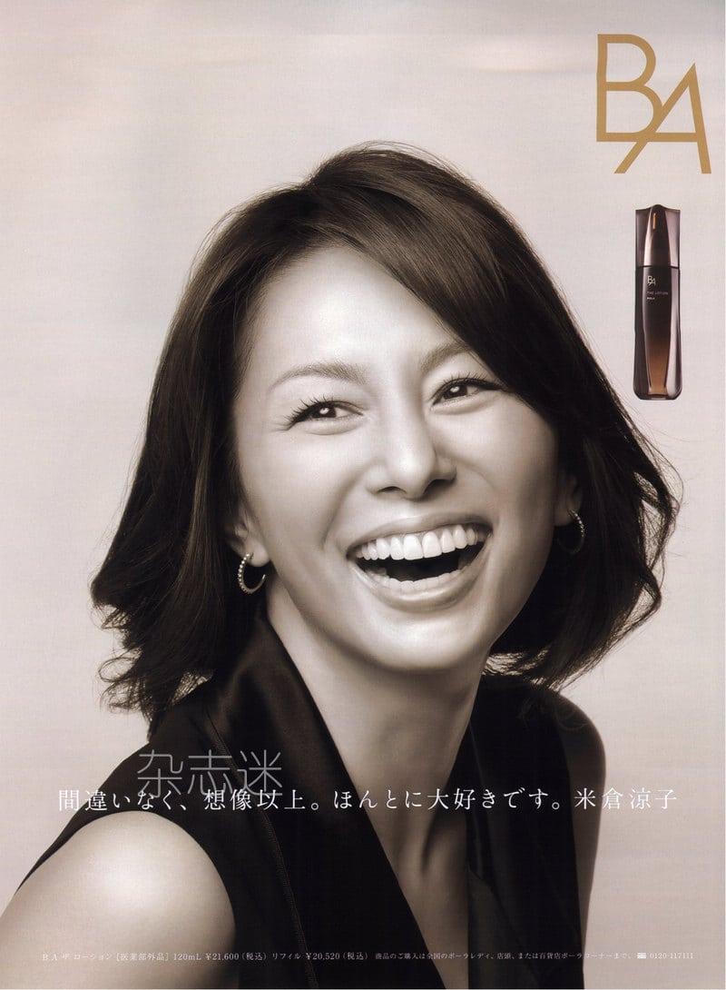 Ryoko Yonekura Ryoko Yonekura new pics