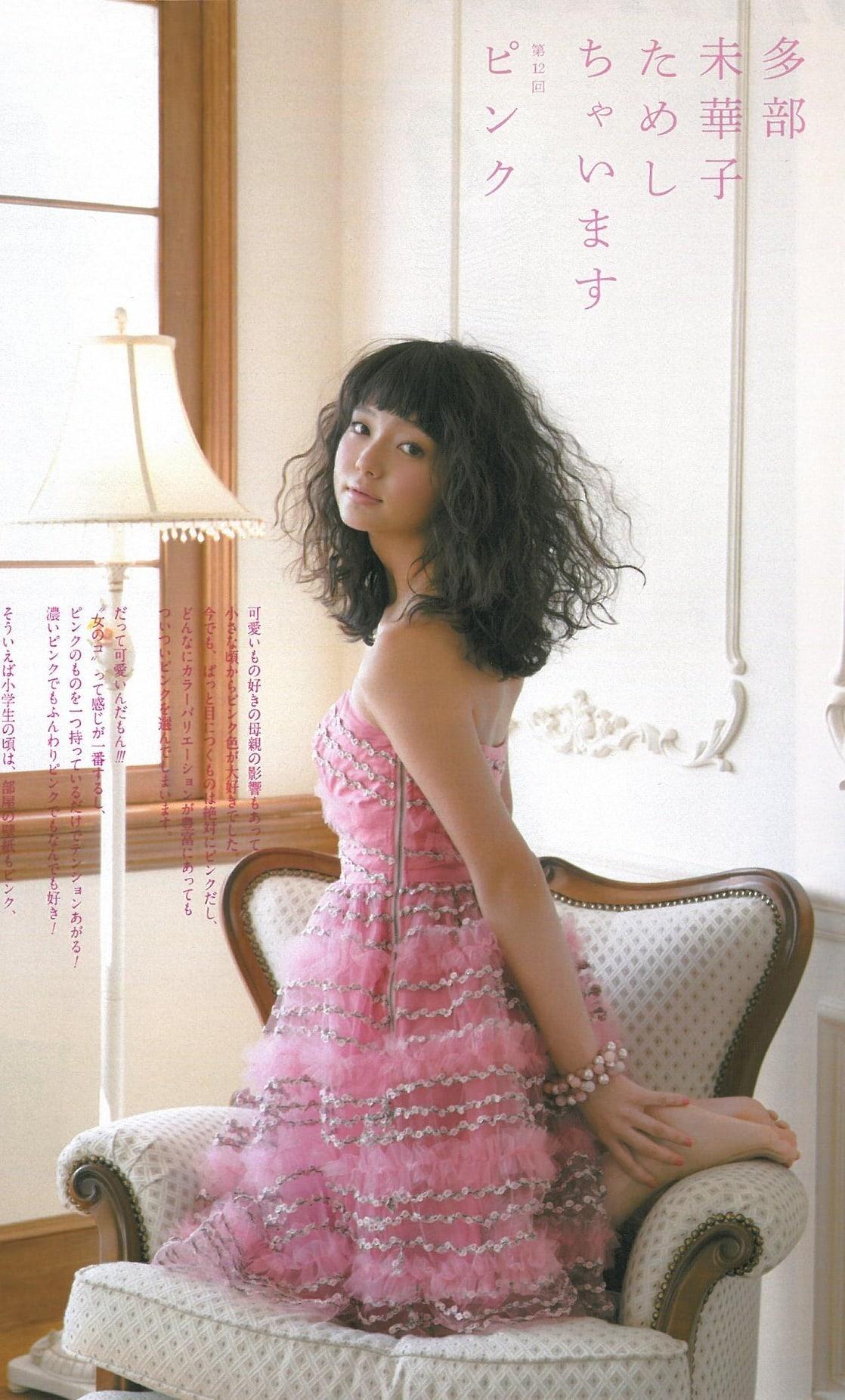Picture Of Mikako Tabe