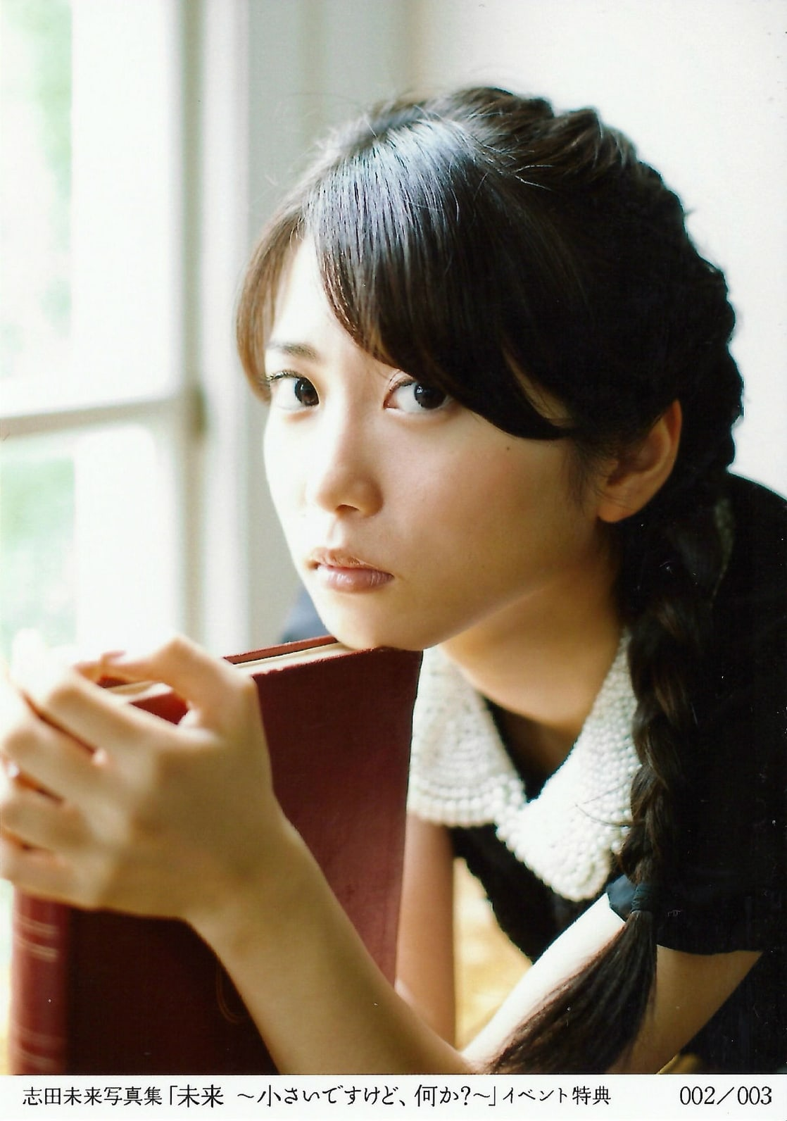 pictures Mirai Shida