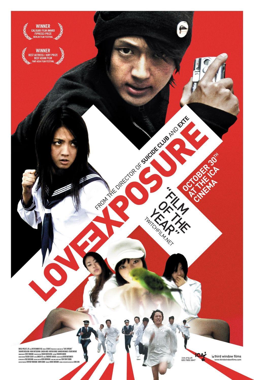 loveexposure1