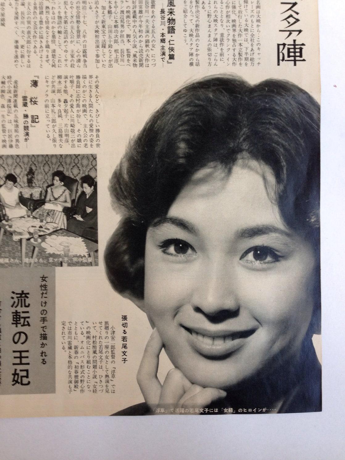 Watch Ayako Wakao video