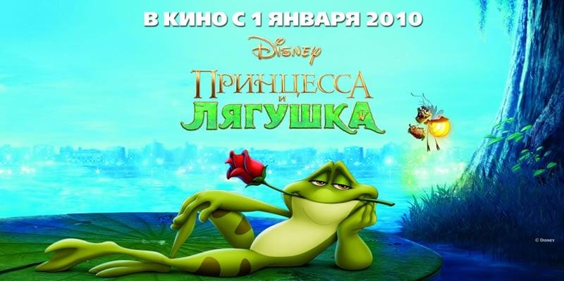 Песня из мультика принцесса и лягушка скачать