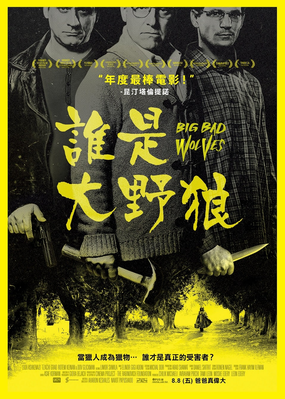 big bad wolf movie poster - photo #21