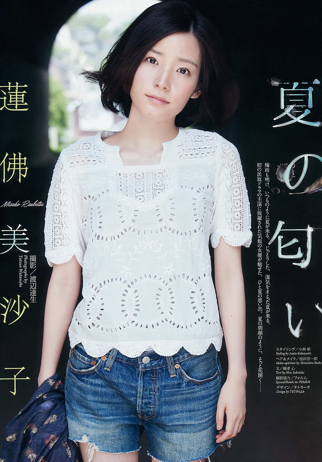 蓮佛美沙子 MISAKO RENBUTSU | 蓮佛美沙子, 白鶴, 女優 |Misako Renbutsu Q10